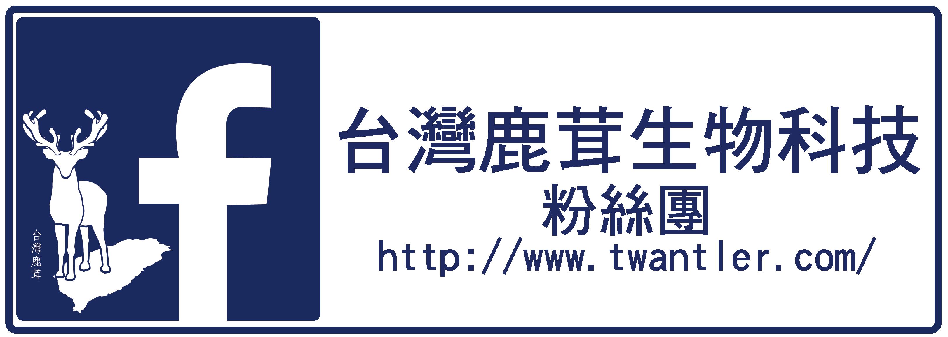 台灣鹿粉絲團