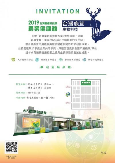 台灣鹿電子邀請卡-產業區