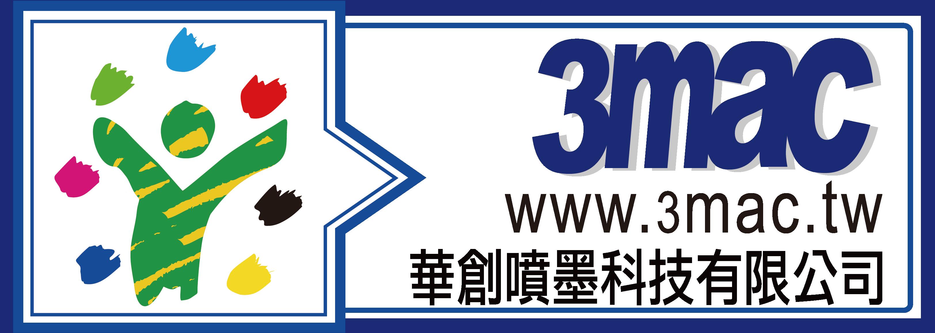 3MAC華創噴墨科技公司