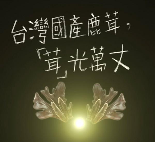 【影片分享】中華養鹿協會廣告