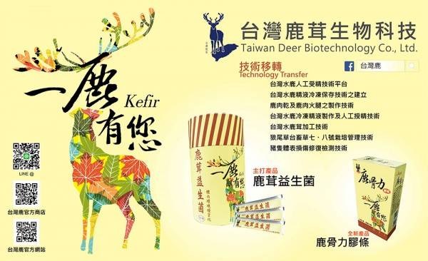 2019台灣醫療科技展,12/5~8 台灣鹿邀請你來玩!