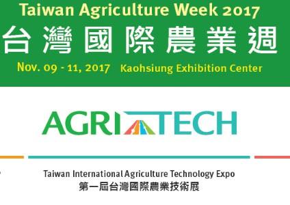 大消息!11/9-10 台灣國際農業週