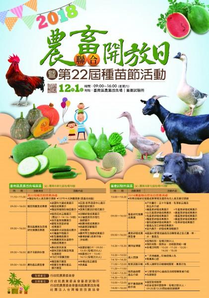 歡迎光臨農畜開放日!12月1號歡迎您光臨!