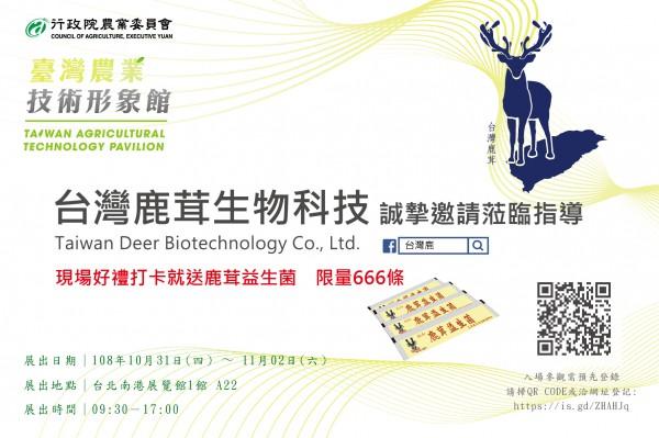 10/31(四)~11/2(六) 台灣鹿歡迎各位前往台北南港展覽館!