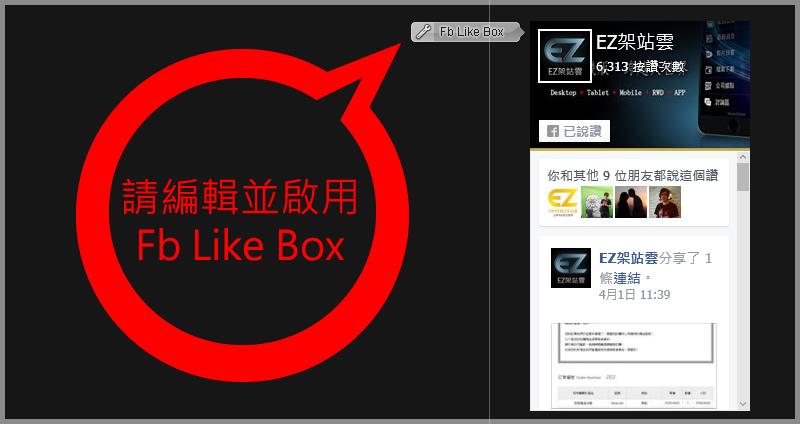 啟用Fb Like Box功能