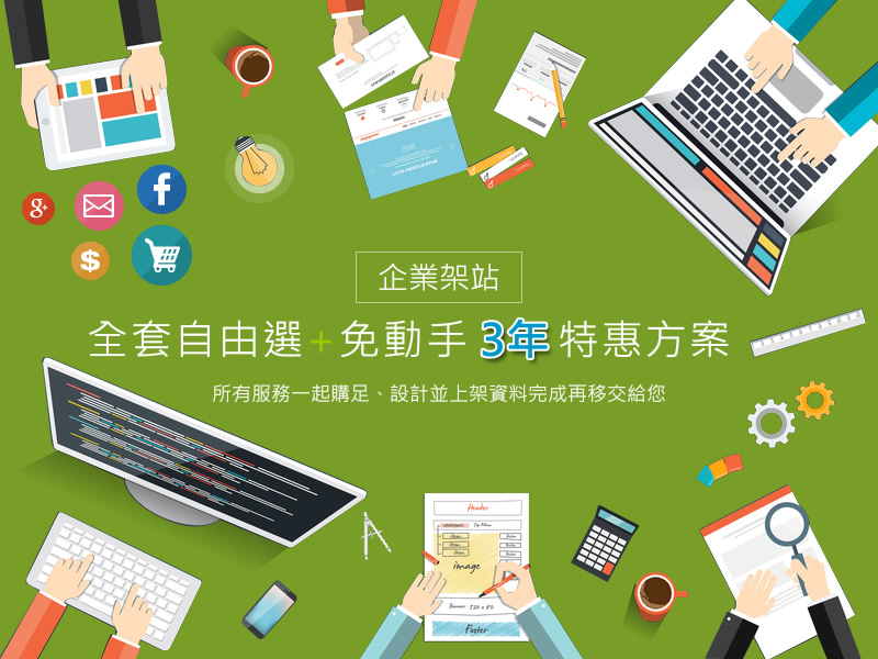 企業架站-全套自由選 免動手3年特惠方案