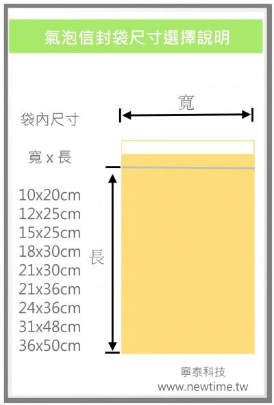 寧泰科技-氣泡信封袋尺寸選擇