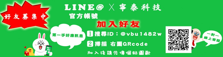 寧泰科技官方Line@ 線上客服