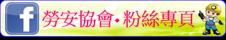 勞安協會粉絲專頁