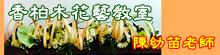 香柏木花藝教室-陳幼苗老師