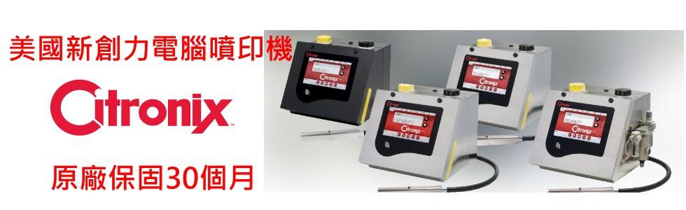美國新創力citronix電腦噴印機