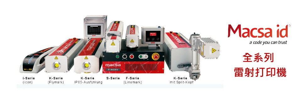 macsa laser 雷射打印機