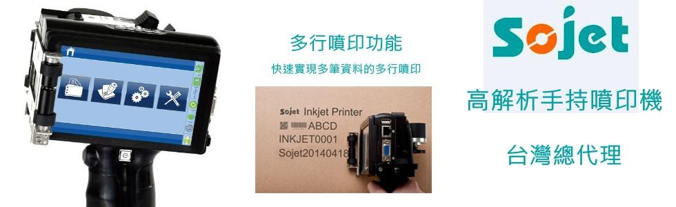 sojet 手持式高解析噴印機