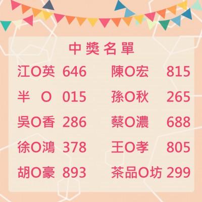 燕麥中獎名單-01
