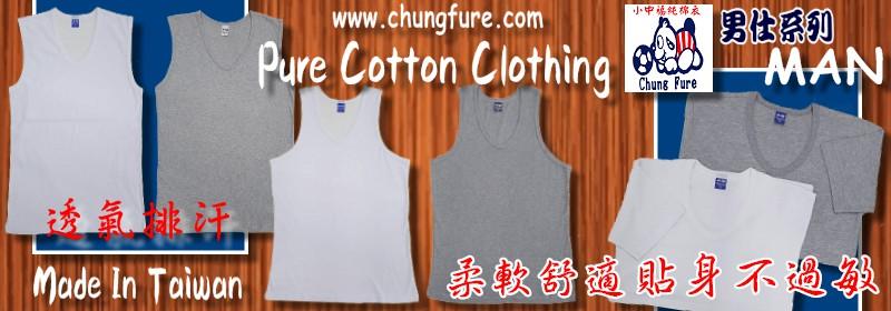 小中福純棉衣