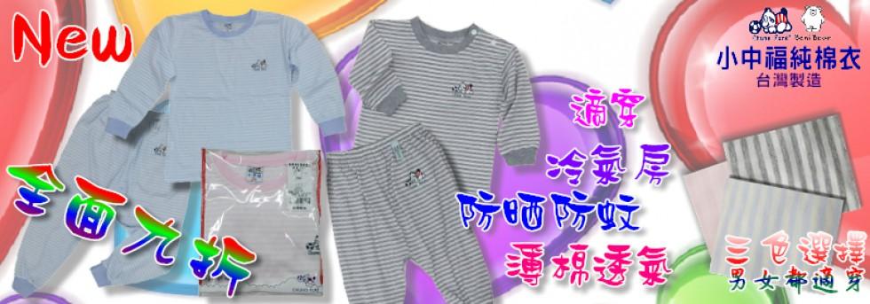 薄棉條紋套裝(新生兒~28號)