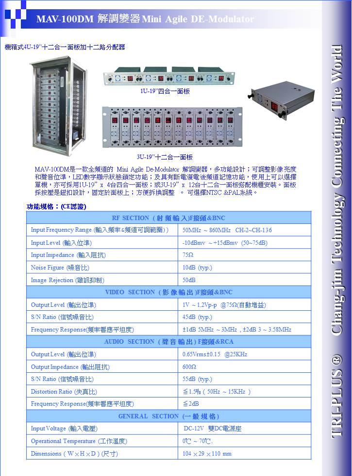 MAV-100DM解調變器