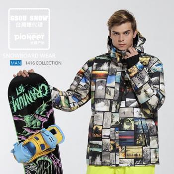 〖先鋒戶外〗GSOU SNOW總代理授權 滑雪衣 滑雪外 套 滑雪服 1416-060
