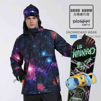 〖先鋒戶外〗GSOU SNOW總代理授權 滑雪衣 滑雪外套 滑雪服 1510-001