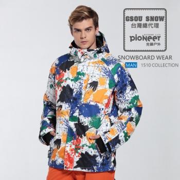 〖先鋒戶外〗GSOU SNOW總代理授權 滑雪衣 滑雪外套 滑雪服 1510-002