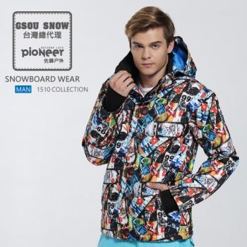 〖先鋒戶外〗GSOU SNOW總代理授權 滑雪衣 滑雪外 套 滑雪服 1510-004