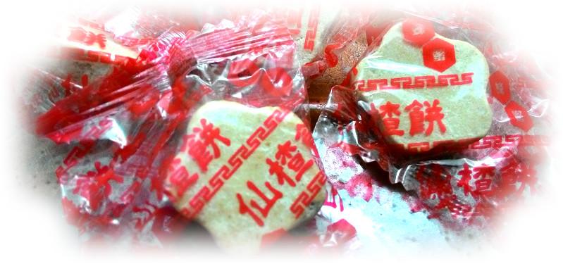 F10仙楂餅