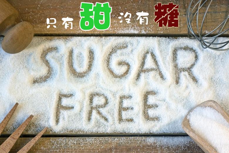 只有甜沒有糖