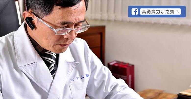 江守山醫師表示別輕忽三鹵甲烷的危害