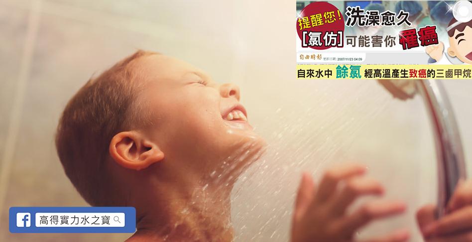 洗澡中的三鹵甲烷不可忽視