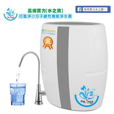每滴好水都是為您高得實力水之寶好氫淨小分子鹼性機能淨水器KTW6H