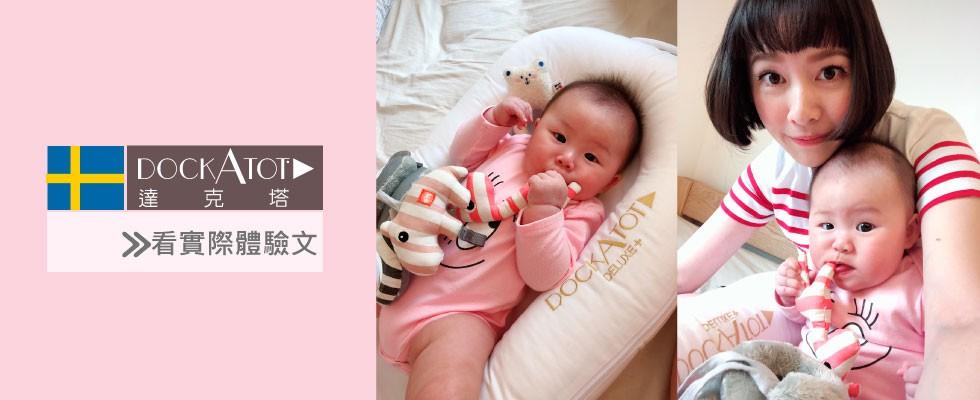 馬克文生瑞典Dockatot嬰兒睡床